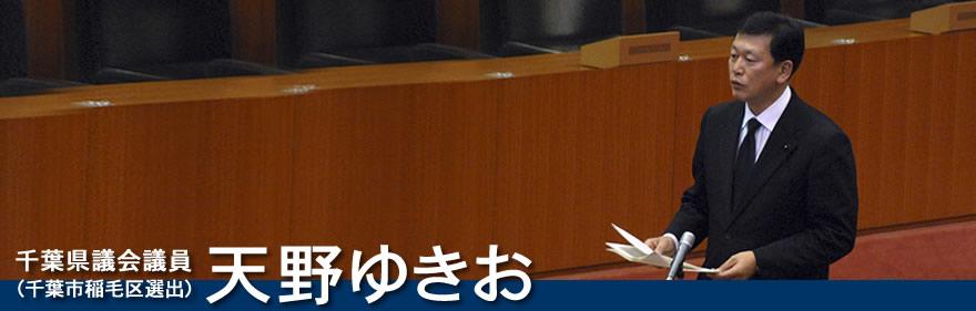 県政一新 千葉県議会議員天野行雄
